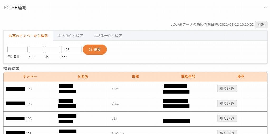 JOCAR連動画像